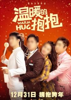 温暖的抱抱电影海报分层图片