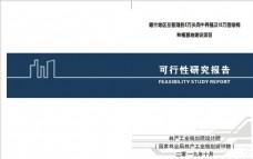 可行性報告封面通用圖片