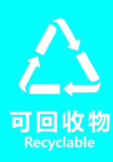 可回收物PSD模板图片