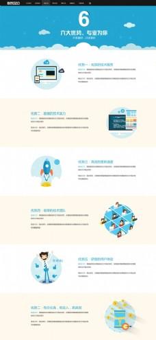创业网站专题图片