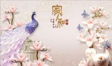 孔雀花瓶家和富貴背景墻圖片