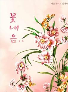 韓國PSD花紋素材圖片