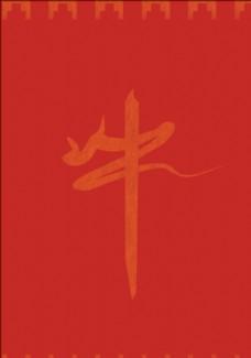 红包背景图片