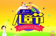 六一兒童節海報圖片