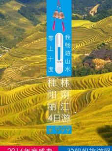 旅游網站宣傳海報圖片