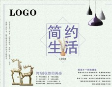 家具建材展板背景圖片