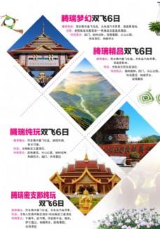云南旅游海報圖片