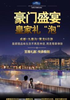 酒店旅游海報圖片