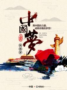 中國夢中國風圖片