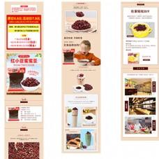 蜜豆详情页图片