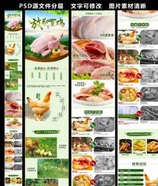 农村土鸡鸡肉详情页介绍图片