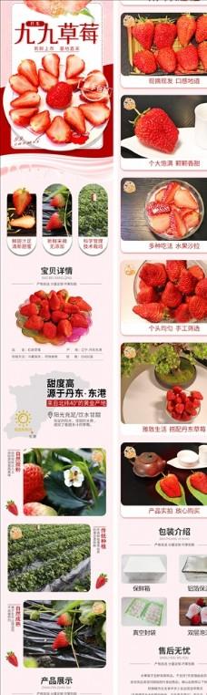水果草莓淘宝详情页模板图片