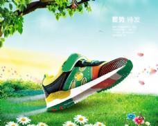 兒童運動鞋海報圖片