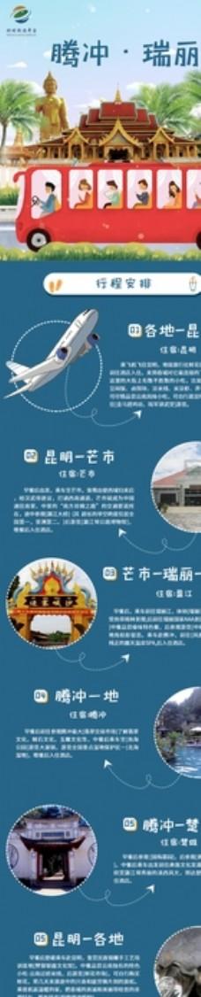 騰沖瑞麗旅游攻略圖片