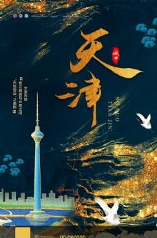 天津旅游圖片