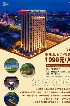 酒店旅游年夜飯圖片