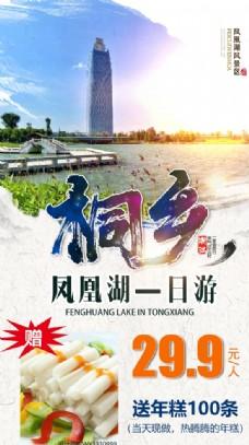 桐鄉鳳凰湖浙江旅游海報圖片