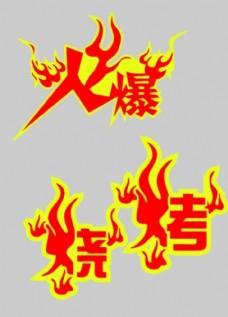 火爆烧烤艺术字图片