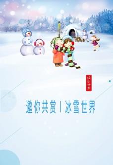 冬季旅游自由行海報圖片