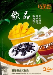 甜品美食海報圖片
