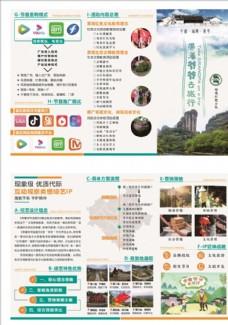 活動旅游產品三折頁圖片