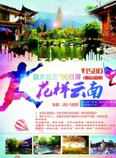 花樣云南旅游海報圖片
