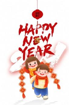 恭贺新春艺术字手绘情侣卡通元素图片