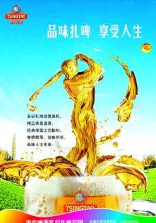 青島啤酒海報圖片