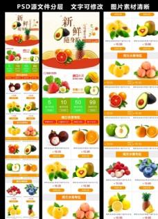 生鲜水果APP界面详情页图片