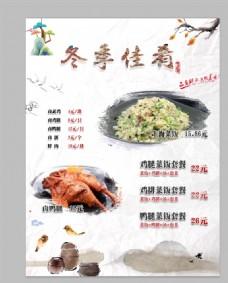 菜單海報圖片