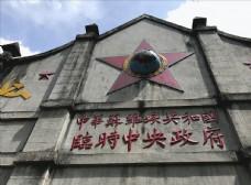 中华苏维埃建筑摄影图片