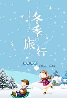 冬季旅游自由行高端海報圖片