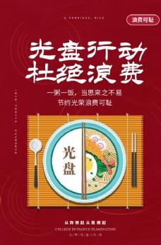 餐廳文化海報圖片