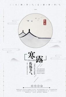 寒露节气海报图片
