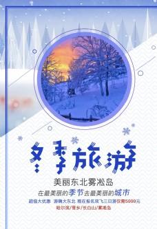 秋冬旅游冬季卡通卡通冰雪圖片