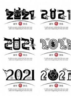 2021艺术字图片