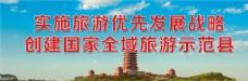 全域旅游山水城鄉平羅圖片