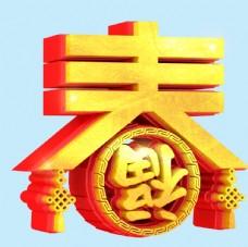 春艺术字图片