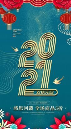 2021年艺术字元旦节日图片