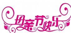 矢量母亲节艺术字图片