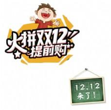火拼双12艺术字图片