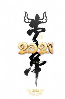 2021立体艺术字牛年水墨字体图片