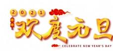欢度元旦中式艺术字设计图片