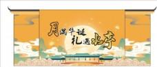 节日中秋节国庆节活动舞美舞台图片
