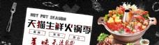酒水食品活动促销优惠淘宝海报图片