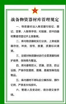 战备物资器材库管理规定psd图片