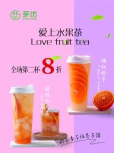 水果茶奶茶海報圖片