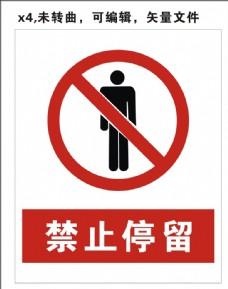 禁止停留警示牌圖片