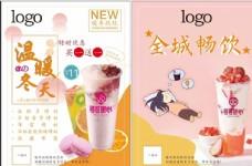 冬季奶茶宣傳單圖片