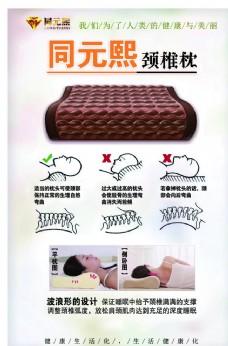 颈椎枕图片